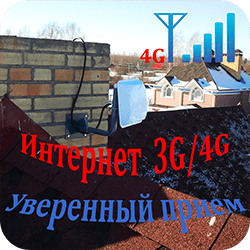 Антенна для мобильного интернета на крыше дома