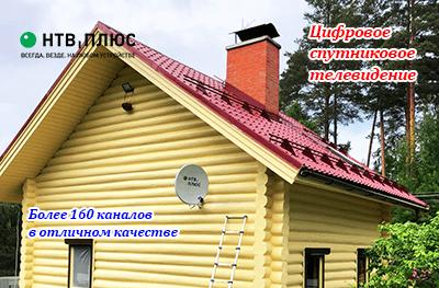 Загородный дом со спутниковой антенной нтв плюс