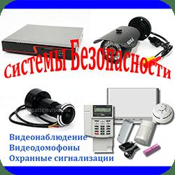 Оборудование для систем безопасности