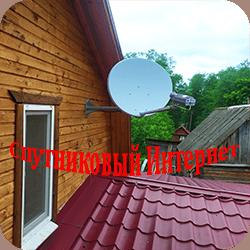 Антенна для спутникового интернета на доме