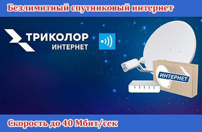 Спутниковая интернет антенна триколор