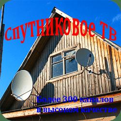 Загородный дом со спутниковыми антеннами
