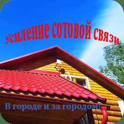 Загородный дом с антенной