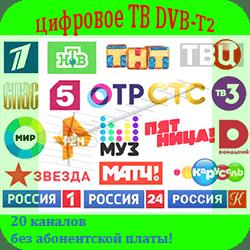 двадцать общероссийских каналов
